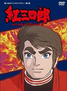 タツノコプロ創立50周年記念 想い出のアニメライブラリー第2集 紅三四郎 DVD-BOX デジタルリマスター版