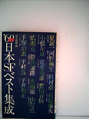′60年代日本SFベスト集成 (1980年) (徳間文庫)の詳細を見る