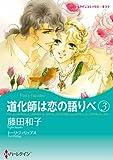 道化師は恋の語りべ 3 (ハーレクインコミックス・キララ)