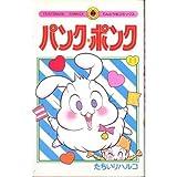パンク・ポンク 11 (てんとう虫コミックス)
