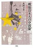 戦後日本人の中国像-日本敗戦から文化大革命・日中復交まで