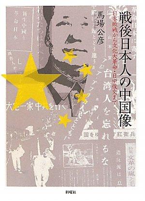 戦後日本人の中国像-日本敗戦から文化大革命・日中復交まで / 馬場 公彦
