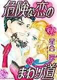 危険な恋のまわり道:仮面の誘惑 (ハーレクインコミックス)