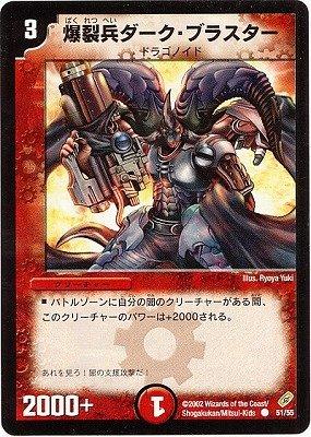 デュエルマスターズ/DM-04/51/C/爆裂兵ダーク・ブラスター