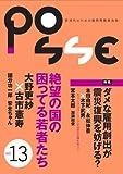 POSSE vol.13 ダメな雇用創出が震災復興を妨げる?