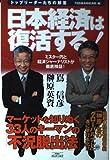 日本経済は復活する!―トップリーダーたちの解答