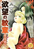 欲望の紋章 / 摩耶 薫子 のシリーズ情報を見る