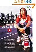 アタシはバイクで旅に出る 2