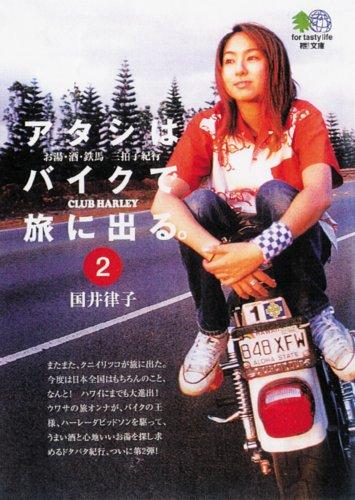 アタシはバイクで旅に出る。 (2)  エイ文庫―お湯・酒・鉄馬三拍子紀行 (021)の詳細を見る