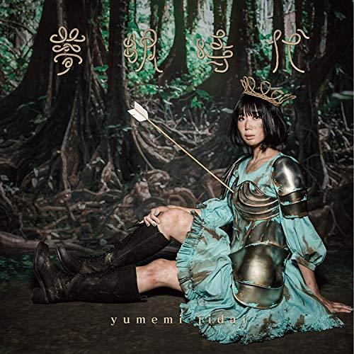 【早期購入特典あり】夢眠時代 (初回限定盤)(CD+DVD) (B2ポスター付)