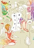 キミニ恋シナイ―天堂きりん短編集 (マッグガーデンコミックス EDENシリーズ)