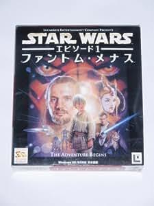 STAR WARS エピソード 1 ファントム・メナス