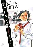 新クロサギ(12) (ビッグコミックス)