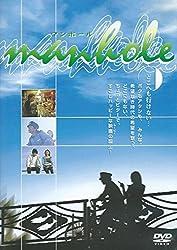 【動画】man-hole マンホール