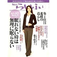 毎日ライフ 2008年 01月号 [雑誌]