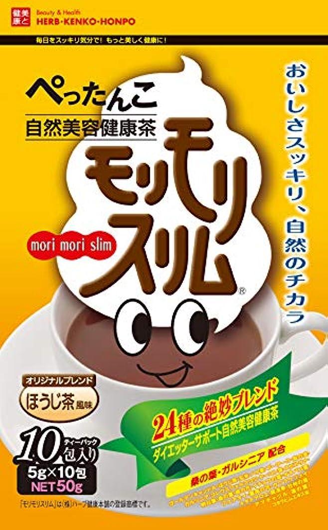 エスカレート有害な簡単なハーブ健康本舗 モリモリスリム(ほうじ茶風味) (10包)