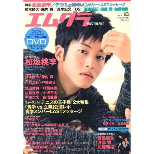 エムグラ VOL.15 2012 AUTUMN (学研ムック)