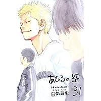 あひるの空(31) (講談社コミックス)