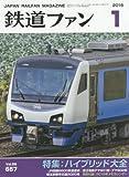 交友社 鉄道ファン 2016年 01 月号 [雑誌]の画像