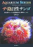 ザ・陰日性サンゴ―陰日性サンゴの長期飼育法と繁殖のしかた (アクアリウム・シリーズ)