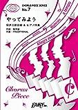 コーラスピースCP7 やってみよう / WANIMA (同声二部合唱&ピアノ伴奏譜)~au 2017年三太郎シリーズCMソング