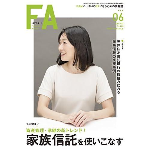 Financial Adviser 2017年6月号 (ファイナンシャル・アドバイザー)