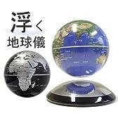 知的なインテリアとしても使える浮遊地球儀!お子様の情操教育に最適!浮く地球儀14cm◇M005B-6 (ブルー)