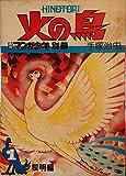 火の鳥 1 黎明編 (月刊マンガ少年別冊)