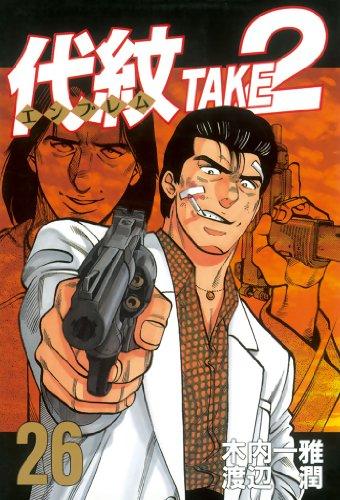 代紋<エンブレム>TAKE2(26) (ヤングマガジンコミックス)