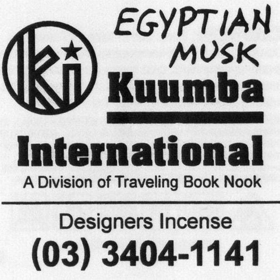 救援に負ける遅滞KUUMBA / クンバ『incense』(EGYPTIAN MUSK) (Regular size)