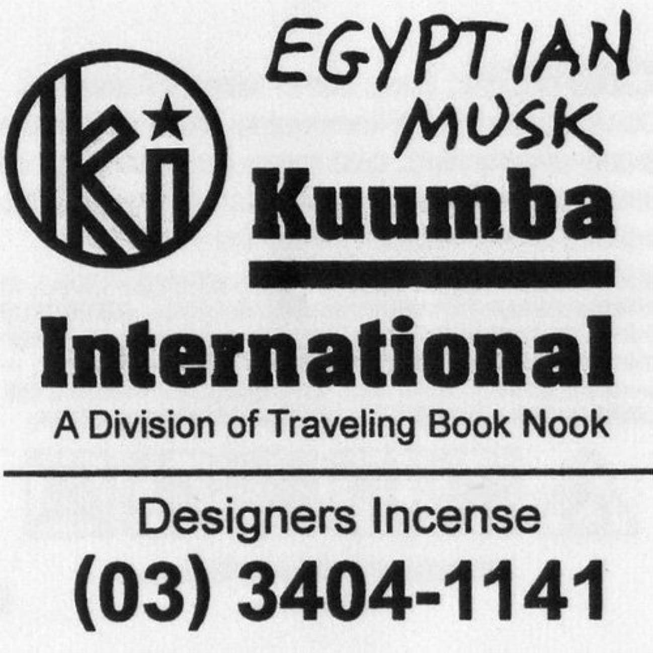 証書慈悲深いアウトドアKUUMBA / クンバ『incense』(EGYPTIAN MUSK) (Regular size)