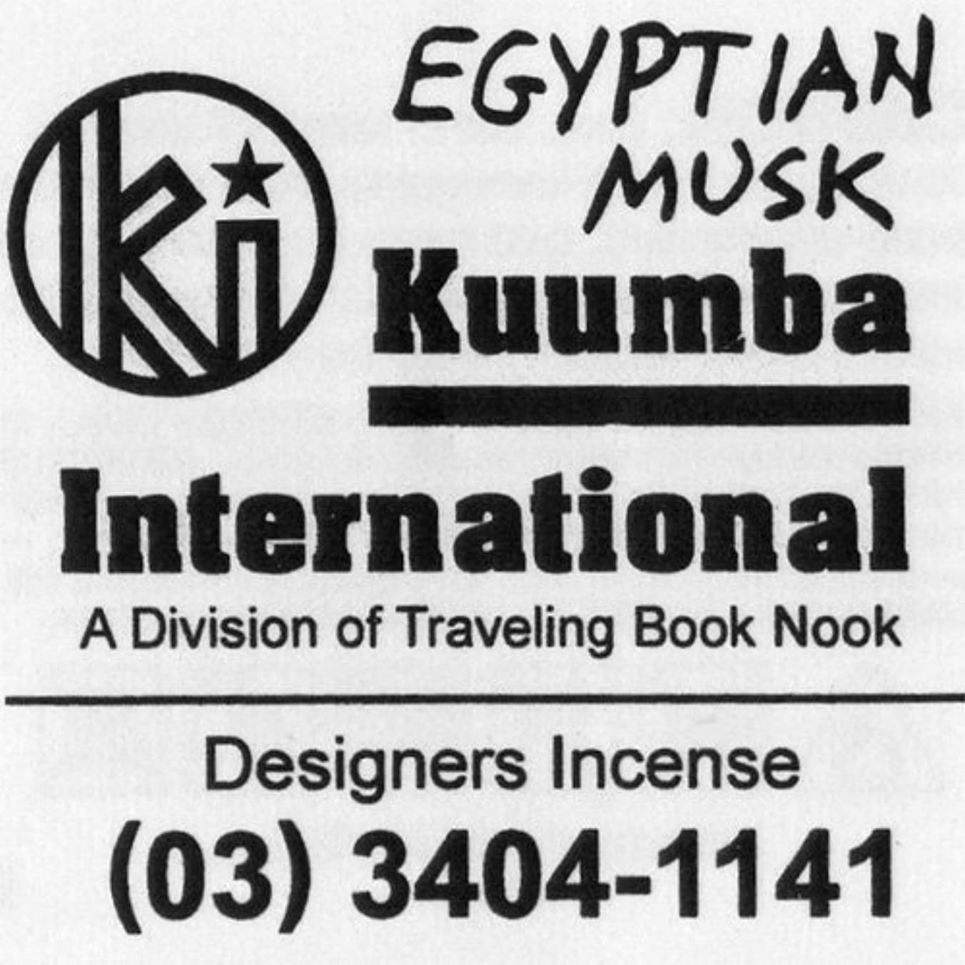 万歳強い鈍いKUUMBA / クンバ『incense』(EGYPTIAN MUSK) (Regular size)
