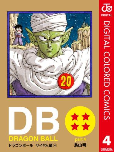 DRAGON BALL カラー版 サイヤ人編 4 (ジャンプコミックスDIGITAL)