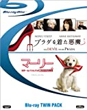「プラダを着た悪魔」+「マーリー 世界一おバカな犬が教えてくれたこと」(初回生産限定) [Blu-ray]