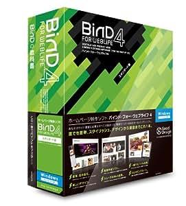 BiND for WebLiFE 4 スタンダード Windows 解説本付き