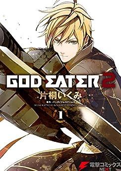 [片桐 いくみ]のGOD EATER 2(1) (電撃コミックスNEXT)