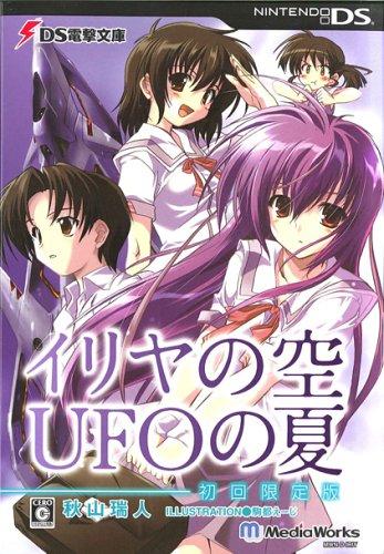 DS電撃文庫 イリヤの空、UFOの夏(初回限定版) / メディアワークス