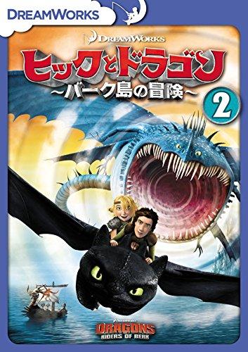 ヒックとドラゴン〜バーク島の冒険〜 Vol.2  DVD