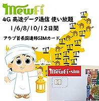 Mewfi-simcard6日間UAE アラブ首長国連邦 4G-LTE6/8/10/12日間 高速データ通信 プリペイドSIMカード