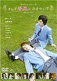 タクミくんシリーズ そして春風にささやいて [DVD]