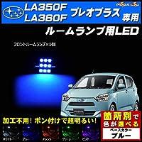プレオプラス LA350F系 LA360F系 対応★ LED ルームランプ1点セット 発光色は ブルー【メガLED】