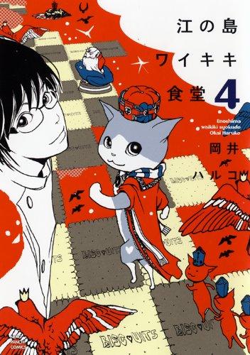 江の島ワイキキ食堂 4 (ねこぱんちコミックス)の詳細を見る