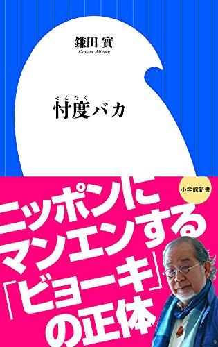 忖度バカ (小学館新書 か 19-1)