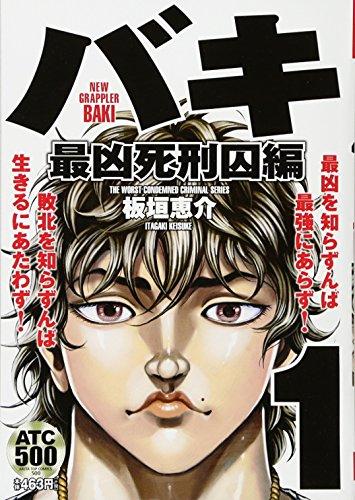 バキ 最凶死刑囚編 1 (AKITA TOP COMICS500)