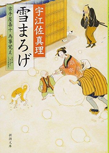 雪まろげ: 古手屋喜十 為事覚え (新潮文庫)の詳細を見る