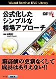 DVD 公式化したシンプルな相場アプローチ (<DVD>)