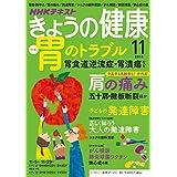 NHK きょうの健康 2018年 11月号 [雑誌] (NHKテキスト)