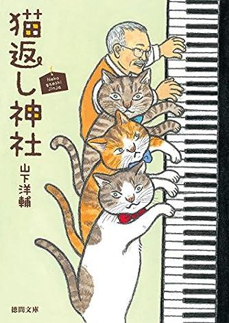 猫返し神社 (徳間文庫)
