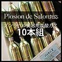 炭酸ガスカートリッジ(Plosion de salon用)10本
