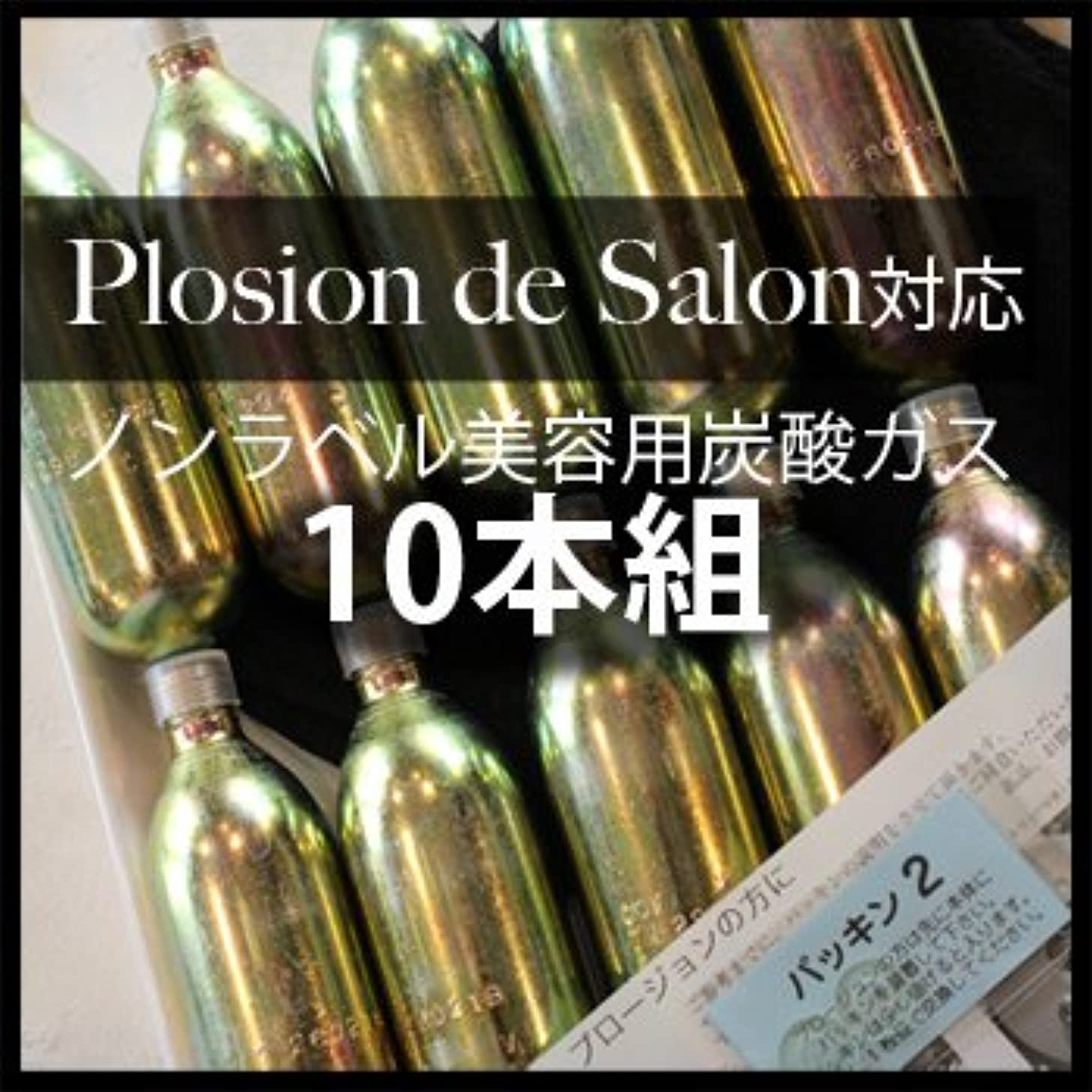 買い物に行く影響川炭酸ガスカートリッジ(Plosion de salon用)10本